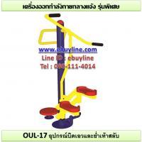 17-รหัส OUL ผลงานติดตั้ง (หมู่บ้านปทุมทอง อ.เมืองจ.ปทุมธานี) เครื่องออกกำลังกายกลางแจ้ง
