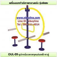 09-รหัส OUL ผลงานติดตั้ง (มหาวิทยาลัยกรุงเทพวิทยาลัยเขตรังสิต จ.ปทุมธานี) เครื่องออกกำลังกายกลางแจ้ง