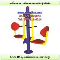 05-รหัส OUL ผลงานติดตั้ง (บริษัท ลัคกี้เท็คซ์ (ไทย) จำกัด(มหาชน) อ.เมือง จ.สมุทรปราการ) เครื่องออกกำลังกายกลางแจ้ง