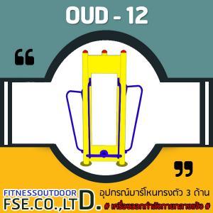 OUD-12 อุปกรณ์บาร์โหนทรงตัว 3 ด้าน
