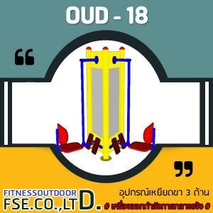 OUD-18 อุปกรณ์เหยียดขา 3 ด้าน