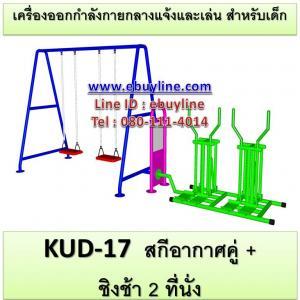 KUD-17 อุปกรณ์ออกกำลังกายและเล่นสำหรับเด็ก (สกีอากาศคู่ + ชิงช้า 2 ที่นั่ง)