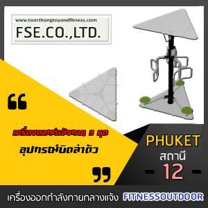 PHUKET - 12
