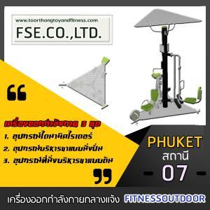 PHUKET - 07