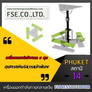 PHUKET - 14