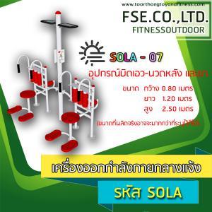 SOLA - 07