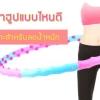ฮูล่าฮูป แบบไหนดี ที่เหมาะสำหรับใช้ลดน้ำหนัก