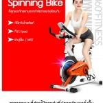จักรยานปั่น Spin Bike รุ่นJTS615-2 น้ำหนักจาน 13kg