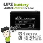 แบตเตอรี่แห้ง 12V 7.8Ah LEOCH LP12-7.8 VRLA AGM DJW12-7.0
