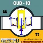 OUD-10 อุปกรณ์เดินอากาศเดี่ยว 3 ด้าน