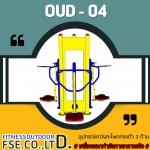 OUD-04 อุปกรณ์แกว่งสะโพกทรงตัว 3 ด้าน