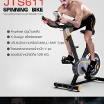จักรยานปั่น Spin Bike รุ่น JTS611-2 น้ำหนักจาน 13kg