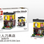 SD6079 Mini Street ของเล่นตัวต่อร้านขายมีดและอุปกรณ์ทำครัว Zwilling