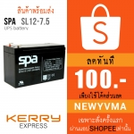 แบตเตอรี่แห้ง 12V 7.5Ah SL12-7.5 SPA Battery Lead Acid SLA VRLA AGM