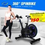 จักรยานปั่น Spin Bike รุ่น YK-BK1704 น้ำหนักจาน 20kg