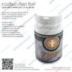 ควอลิเมด คีเลต ซิงค์ Qualimed Chelated Zinc 15 mg 90 tab