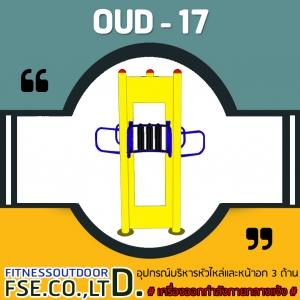 OUD-17 อุปกรณ์บริหารหัวไหล่และหน้าอก 3 ด้าน