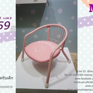 เก้าอี้นั้งสำหรับเด็กมือสอง สีชมพู