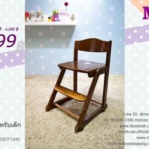เก้าอี้นั้งสำหรับเด็กมือสอง ลายไม้