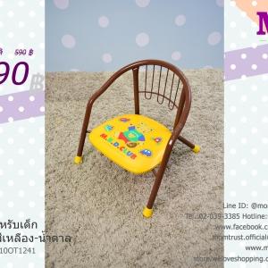 เก้าอี้นั้งสำหรับเด็กมือสอง SANRIO สีเหลือง-น้ำตาล