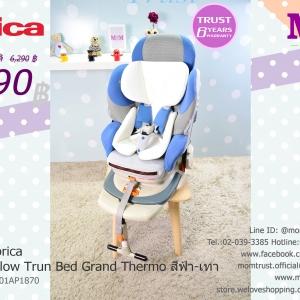 คาร์ซีทมือสอง Aprica Marshmallow Trun Bed Grand Thermo สีฟ้า-เทา