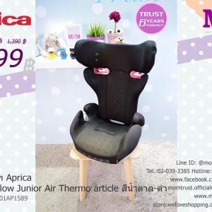 บูสเตอร์ซีทมือสอง Aprica Marshmallow Junior Air Thermo article สีน้ำตาล-ดำ