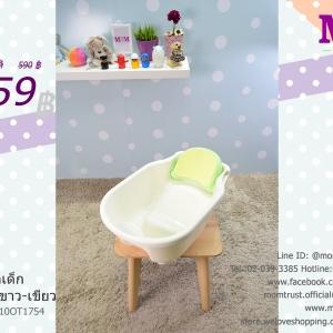 อ่างอาบน้ำเด็กสอง Snoopy สีขาว-เขียว