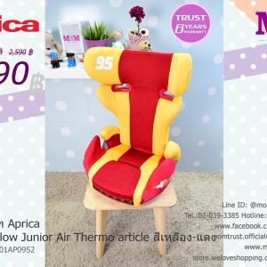 บูสเตอร์ซีทมือสอง Aprica Marshmallow Junior Air Thermo