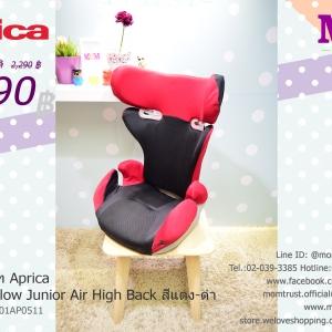 บูสเตอร์ซีทมือสอง Aprica Marshmallow Junior Air High Back สีแดง-ดำ
