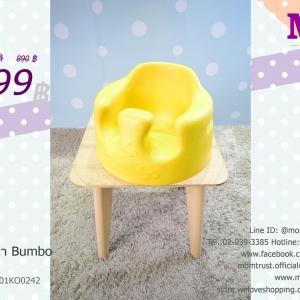 เก้าอี้อาบน้ำมือสอง Bumbo สีเหลือง