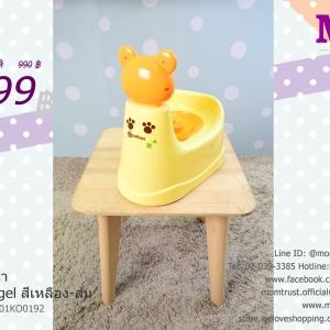 เก้าอี้อาบน้ำมือสอง Smart Angel สีเหลือง-ส้ม