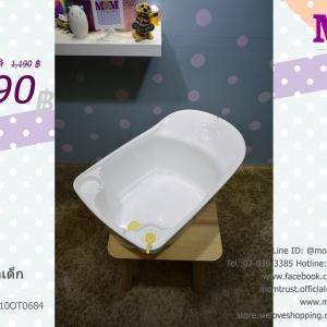 อ่างอาบน้ำเด็กมือสอง สีขาว