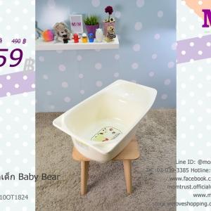 อ่างอาบน้ำเด็กมือสอง Baby Bear สีครีม
