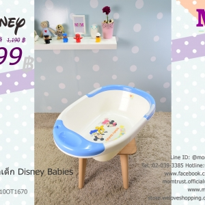อ่างอาบน้ำเด็กมือสอง Disney Babies สีชมพู-ขาว