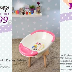 อ่างอาบน้ำเด็กสอง Disney Babies สีชมพู-ขาว