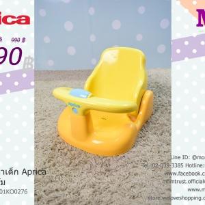 เก้าอี้อาบน้ำเด็กมือสอง Aprica สีเหลือง-ส้ม