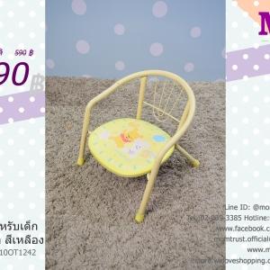 เก้าอี้นั้งสำหรับเด็กมือสอง BabyPooh สีเหลือง