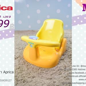 เก้าอี้อาบน้ำมือสอง Aprica สีเหลือง