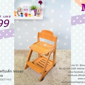 เก้าอี้นั่งสำหรับเด็ก ทรงสูงมือสอง เนื้อไม้สีอ่อน