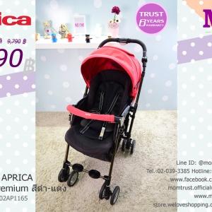รถเข็นเด็กมือสอง APRICA Soraria Premium สีดำ-แดง