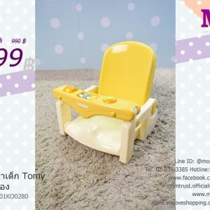 เก้าอี้อาบน้ำเด็กมือสอง Tomy สีครีม-เหลือง