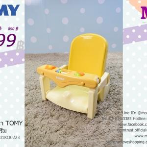 เก้าอี้อาบน้ำมือสอง TOMY สีเหลือง-ครีม