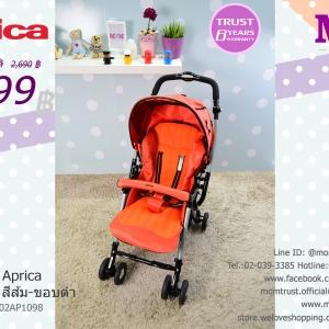 รถเข็นเด็กมือสอง Aprica Very Mini สีส้ม-ขอบดำ