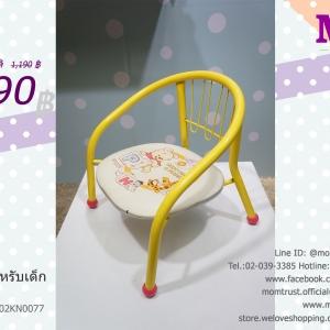 เก้าอี้นั้งสำหรับเด็กมือสอง สีเหลือง ๐