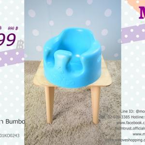 เก้าอี้อาบน้ำมือสอง Bumbo สีฟ้า