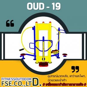 OUD-19 อุปกรณ์นวดหลัง, แกว่างสะโพก, บิดเอวและย่ำเท้า