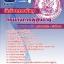 หนังสือแนวข้อสอบ นักวิชาการพัสดุ กรมกิจการผู้สูงอายุ thumbnail 1