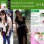 Zoko ลดน้ำหนัก จาก Japan thumbnail 9
