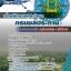 หนังสือแนวข้อสอบ เจ้าพนักงานอุทกวิทยา กรมชลประทาน thumbnail 1