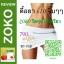 Zoko ลดน้ำหนัก จาก Japan thumbnail 1